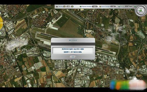 机场中心模拟截图1