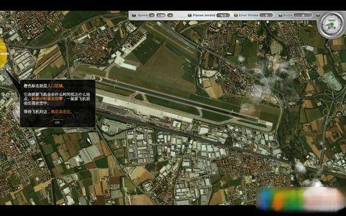 机场中心模拟截图2