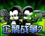 企鹅战争2(类似合金弹头)