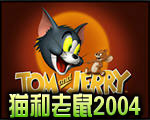 猫和老鼠2004
