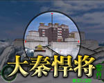 大秦悍将(中国场景第一人称射击游戏)