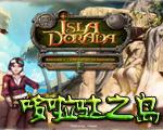 哆啦哒之岛1艾弗瑞斯之沙(找隐藏物体)
