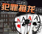 犯罪接龙中文版