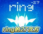 ring的负27次方下载