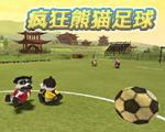 疯狂熊猫足球(动物足球大战)