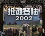 抢滩登陆战2002中文版