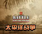 历史频道之太平洋战争(验残酷且激烈中美日大战)