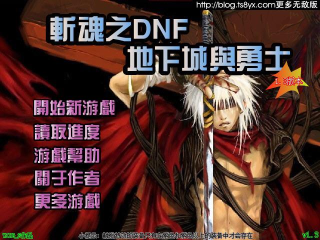 斩魂dnf1.3终极无敌速升版截图0