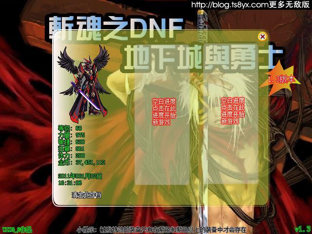 斩魂dnf1.3终极无敌速升版截图1