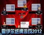 霍伊尔纸牌游戏2012(最全面的纸牌游戏)