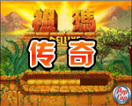 祖玛传奇中文版