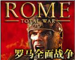罗马全面战争中文版
