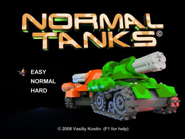标准坦克大战截图0