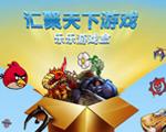 乐乐游戏盒(海量游戏下载)v5.0版