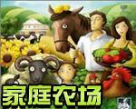 家庭农场(全3D的农场模拟游戏)