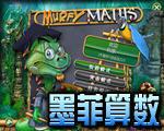 墨菲算数(2D解谜游戏)