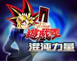 游戏王之混沌力量城之内篇(Yu-Gi-Oh! : Power of Chaos-Joey the Passion)汉化版