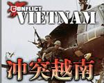 冲突越南中文版