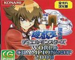 游戏王2008(GBA平台上的动漫同人)