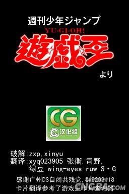 游戏王2008截图0
