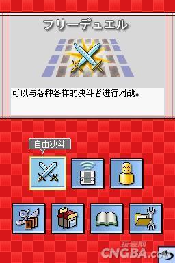 游戏王2008截图1