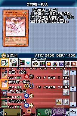 游戏王2008截图2