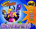 蝙蝠侠的世界(卡通射击游戏)