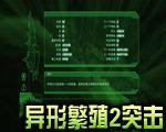 异形繁殖2突击(火爆科幻街机风格射击游戏)