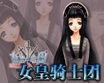 女皇骑士团中文版