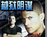 越狱:阴谋中文版
