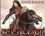 骑马与砍杀:战团1.158中文版