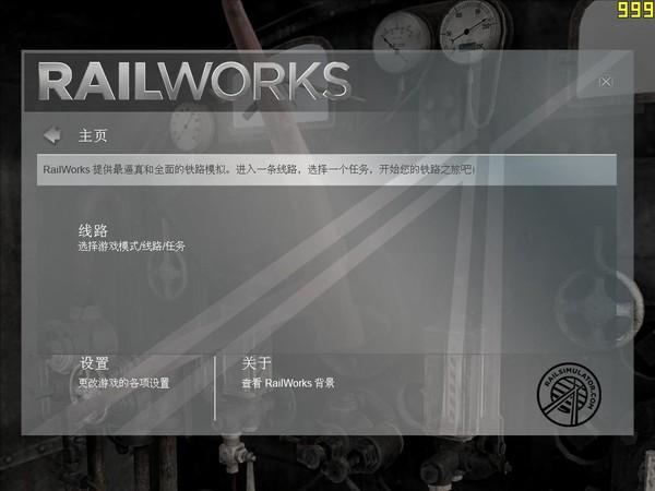 铁路工厂2010截图3