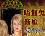 吸血鬼新娘:超越死亡的爱(Vampire Brides: Love Over Death)中文版