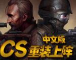 CS重装上阵中文版