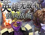 魔法门:英雄无敌4中文版