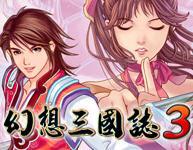 幻想三��志3(Fantasia Sango 3)中文硬�P版