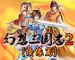 幻想三国志2续缘篇中文版