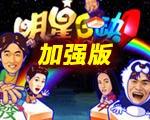 明星三缺一2002加强版中文版