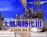 大航海时代3(dahanghai3)中文硬盘版