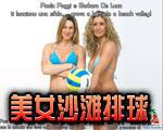 美女沙滩排球中文版