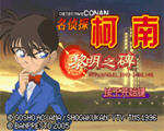 名侦探柯南 黎明之碑中文版