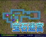宝石迷宫中文版
