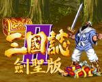 三国志2剑圣版自带模拟器