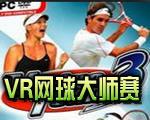 VR网球大师赛下载