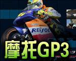 摩托GP3(类似极品摩托)