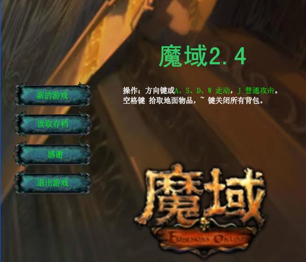 魔域2.4无敌版截图0