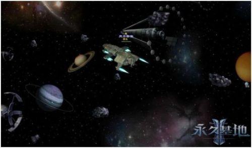 《永久基地2》海陆空宇宙4D战斗