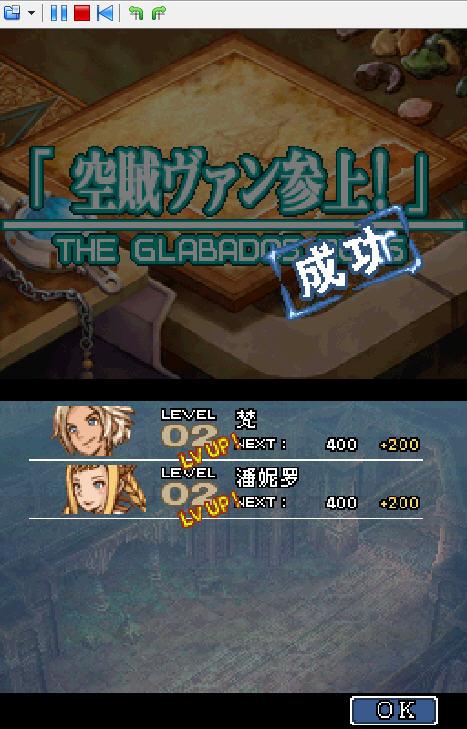 最终幻想12:亡灵之翼截图2