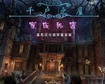 千户之屋:家族秘密典藏版简体中文版