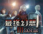 最�K幻想3(Final Fantasy 3)中文版